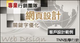 TNN網頁設計