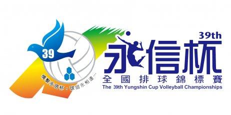 第39届永信杯全国排球锦标赛