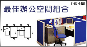 國榮OA辦公室家具