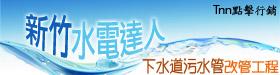 富源水電工程行(新竹水電)