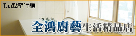 全鴻廚藝生活精品店