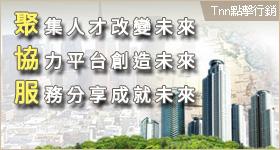 社團法人臺北市都市更新整合發展協會