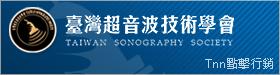 臺灣超音波技術學會
