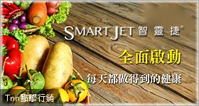 智靈捷smart jet