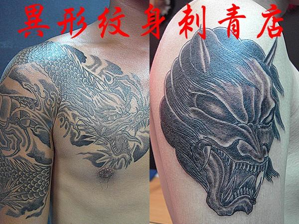 异形纹身刺青处