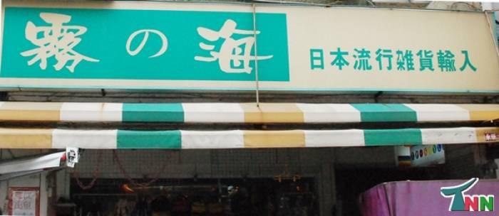 霧之海日本流行雜貨