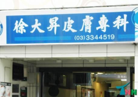 邱建中皮膚科診所