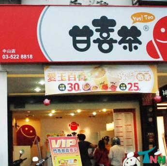 甘喜茶(中山店)