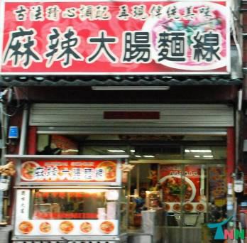 麻辣大腸麵線-西大店