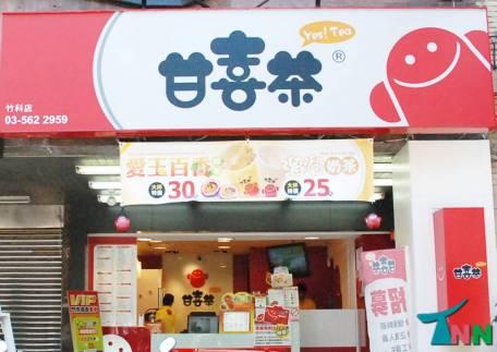 甘喜茶(竹科店)