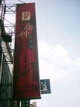 鼎神火鍋店