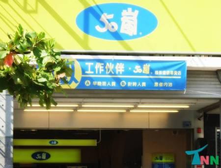 50嵐綠茶專賣店(安平店)
