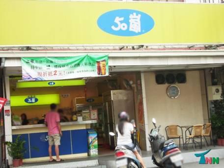 50嵐(永靖店)