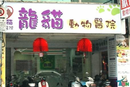 龍貓動物醫院