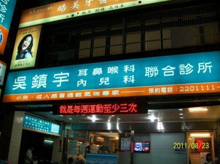 吳鎮宇耳鼻喉科診所