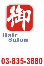 御 Hair Salon