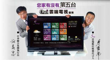 Yes5TV高雄中正店