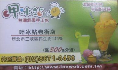 呷冰站台灣鮮果手工冰