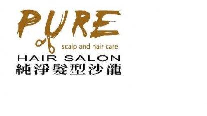 PURE純淨髮型沙龍(新竹店)