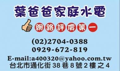 台北水電行*葉爸爸家庭水電維修*
