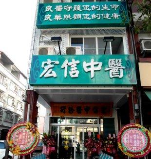 宏信中醫診所