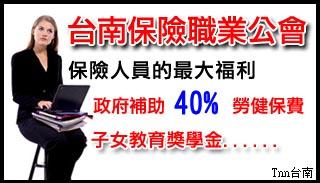 台南縣保險業務職業工會