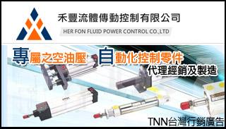 禾豐流體傳動控制有限公司