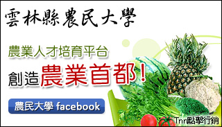 雲林縣農民大學