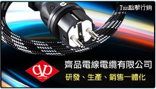 齊品電纜電線