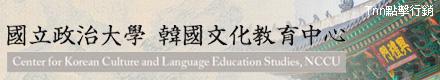 國立政治大學韓國文化教育中心